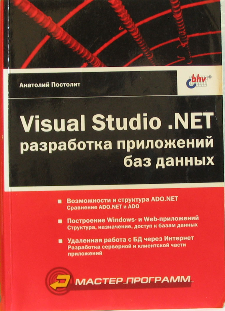 Анатолий Постолит. Visual Studio.NET. Разработка приложений баз данных